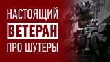 Настоящий ветеран про R6: Siege, Call of Duty, EFT, BF и другие милитари шутеры