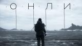 ОНЛИ Death Stranding или как при переводе пропали связи в игре про связи
