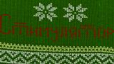 Стимуляторы новогоднего настроения