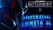#1 прохождение сюжета с русской озвучкой | star wars battlefront 2