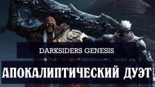 обзор darksiders genesis