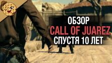 call of juarez: bound in blood обзор спустя 10 лет