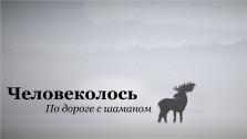 Обзор The Mooseman (2017) – По дороге с шаманом
