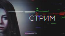 СТРИМ — Короткометражный SCREENLIFE фильм