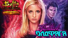 Buffy The Vampire Slayer: Chaos Bleeds | Ретро — Обзор
