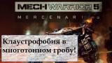 MechWarrior 5: Mercenaries [ОБЗОР] Клаустрофобия в многотонном гробу!