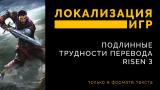 Локализация игр: Подлинные трудности перевода Risen 3