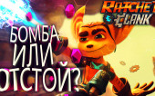 Обзор Ratchet and Clank от Кати