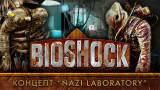 История разработки «BioShock»: Часть 2 — Концепт «Nazi Laboratory»