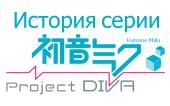 История Серии «Hatsune Miku — Project Diva» Часть 3