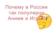 Почему в России так популярно аниме и игры?