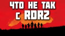 Что не так с RDR2? — Честное мнение о великой игре