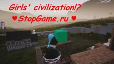 Что же такое — Girls' civilization?