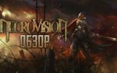 Трудно быть некромантом   Обзор дилогии NecroVision