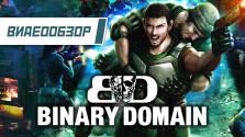видеообзор: «binary domain» — просто хороший киберпанк шутер
