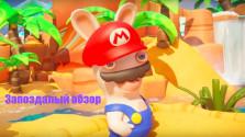 Mario + rabbids битва за королевство — XCOM в кармане