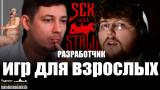 Подкаст. Как в России делать игры 18+