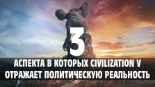 3 аспекта, в которых civilization v отражает политическую реальность