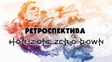 ретроспектива: horizon zero down — один из лучших открытых миров ps4 теперь на pc?