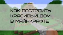 строим громадный дом с бассейном в 2 ряда.как построить красивый дом в майнкрафте.minecraft