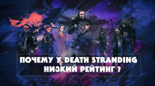 rgcpodcast: почему у death stranding низкий рейтинг?