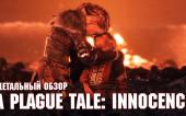 Детальный обзор A Plague Tale: Innocence