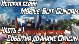История серии Mobile Suit Gundam. Часть #1 События до аниме Mobile Suit Gundam: Origin