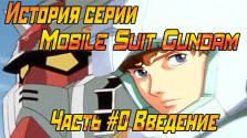 История серии Mobile Suit Gundam. Часть #0 Введение