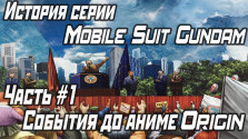 история серии mobile suit gundam. часть #1 события до аниме mobile suit gundam: origin