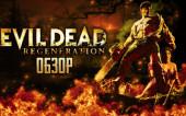 Ностальгия по Зловещим Мертвецам   Обзор игры Evil Dead: Regeneration