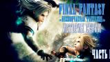 «Нескончаемая фантазия» — История серии Final Fantasy, часть I (FF — FFVII)