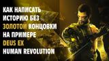 """Finita: Как написать историю без """"Золотой Концовки"""" на примере Deus Ex Human Revolution"""