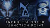 Истоки Deus Ex — ранние концепты «Troubleshooter» и «Junction Point»