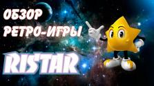 обзор ретро-игры ristar для консоли sega mega drive / genesis (16 bit)