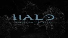 Halo — Программа «Спартанец» Часть первая — Межпланетная война