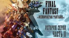 «Нескончаемая фантазия» — История серии Final Fantasy, часть II (FFVIII — FFXII)