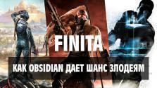 Finita: Как Obsidian дает шанс злодеям