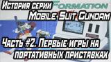 История серии: Mobile Suit Gundam. Часть #2 Первые игры на портативных приставках