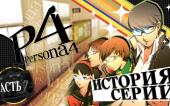 История серии Persona. Часть 7. Persona 4
