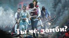 кто такие эти ваши зомби и откуда появились?