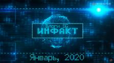 [пилот] блоговый инфакт. январь, 2020 (пилот)