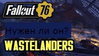 Fallout 76 Wastelanders, а нужно ли оно нам?