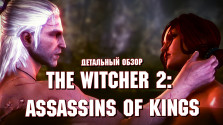 Детальный обзор The Witcher 2: Assassins of Kings