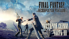 «нескончаемая фантазия» — история серии final fantasy, часть iii (ffxiii — ffviir)
