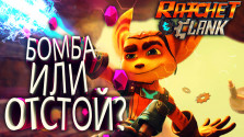 обзор ratchet and clank от кати (subbota)