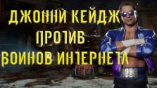 мортал комбат 11 токсичный воин#1: джонни кейдж