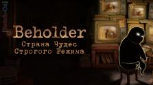 [switch-on] beholder: complete edition. страна чудес строгого режима