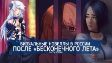 история визуальных новелл в россии. после «бесконечного лета», часть вторая