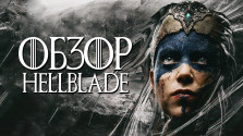 обзор hellblade: senua's sacrifice — переоценённый мусор или высокое искусство?