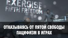 отказываясь от пятой свободы или пацифизм в играх